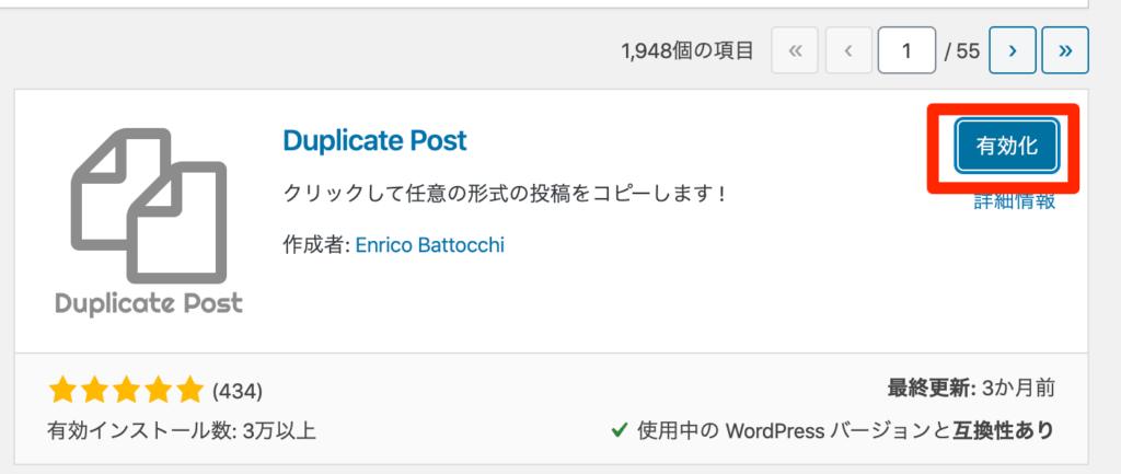 Duplicate Postの有効化