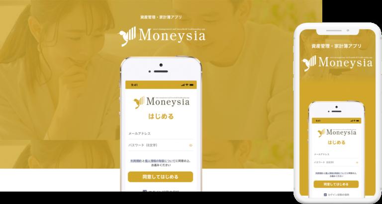 資産管理・家計簿アプリ ランディングページ